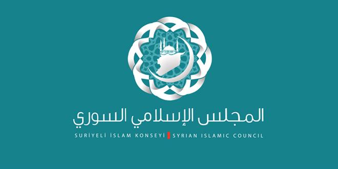 بيان للمجلس الإسلامي السوري بشأن حرمة عمليات الخطف و