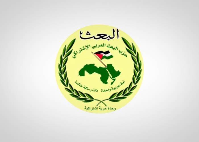 كتاب حزب البعث العربي الاشتراكي pdf