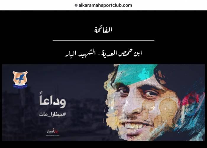 موقع رسمي لنادي الكرامة ينعي الساروت ويصفه بالشهيد البار زمان