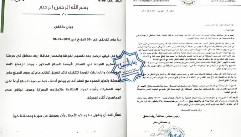 استلمها فيلق الرحمن قصة ضياع ربع مليون دولار بين غوطة دمشق