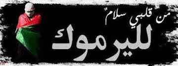 أسرى في سجون الاحتلال يتبرعون للفلسطينيين الذي يقتلهم بشار جوعا في اليرموك