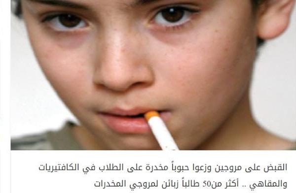 أطفال يتاجرون ويتعاطون.. من أدخل المخدرات إلى مدارس السويداء؟